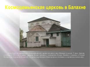 Космодемьянская церковь в Балахне Около Крестовоздвиженской (Космодемьянской)