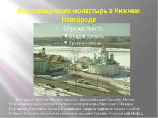 Благовещенский монастырь в Нижнем Новгороде В возрасте 12-20 лет Кузьма вмест