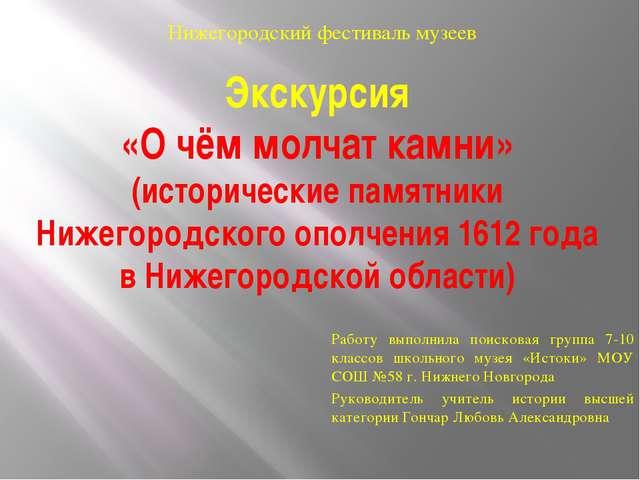 Экскурсия «О чём молчат камни» (исторические памятники Нижегородского ополчен...