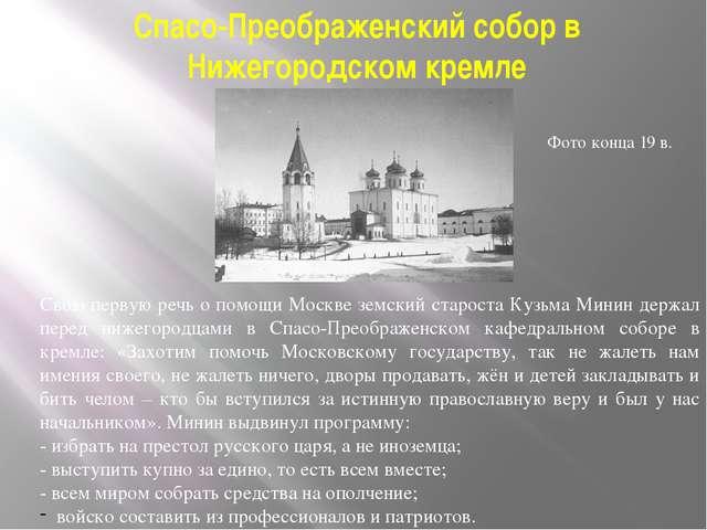 Спасо-Преображенский собор в Нижегородском кремле Свою первую речь о помощи М...