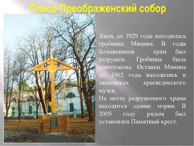 Спасо-Преображенский собор Здесь до 1929 года находилась гробница Минина. В г...