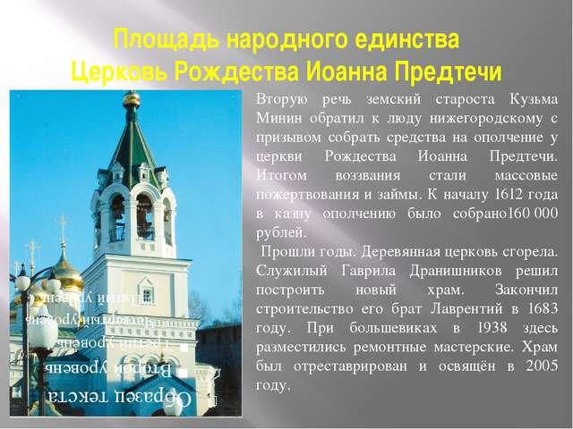 Площадь народного единства Церковь Рождества Иоанна Предтечи Вторую речь земс...