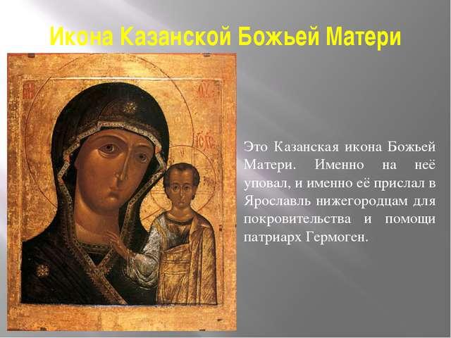 Икона Казанской Божьей Матери Это Казанская икона Божьей Матери. Именно на не...
