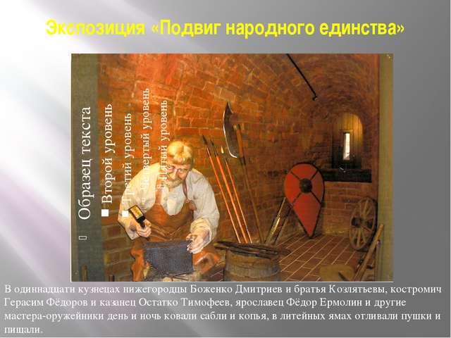 Экспозиция «Подвиг народного единства» В одиннадцати кузнецах нижегородцы Бож...
