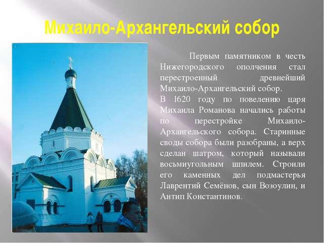 Михаило-Архангельский собор Первым памятником в честь Нижегородского ополчени...