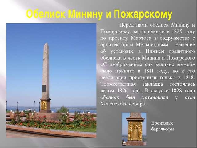 Обелиск Минину и Пожарскому Перед нами обелиск Минину и Пожарскому, выполненн...