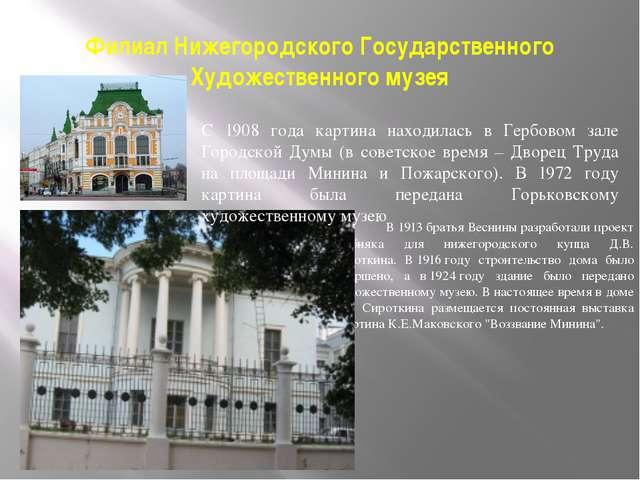 Филиал Нижегородского Государственного Художественного музея В1913братья Ве...