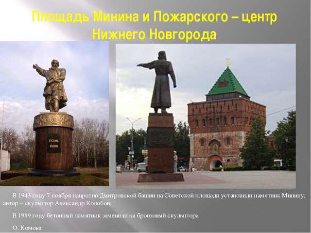 Площадь Минина и Пожарского – центр Нижнего Новгорода В 1943 году 7 ноября на...