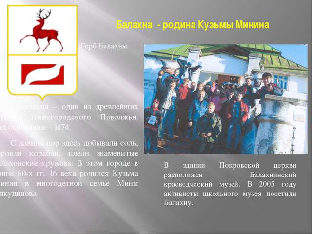 Балахна - родина Кузьмы Минина Балахна – один из древнейших городов Нижегород...