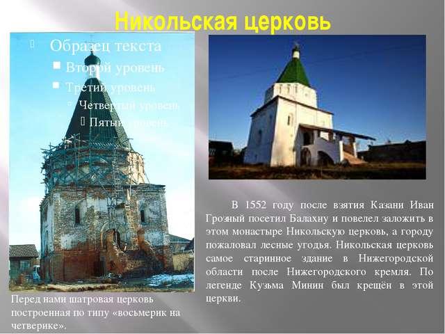 Никольская церковь В 1552 году после взятия Казани Иван Грозный посетил Балах...