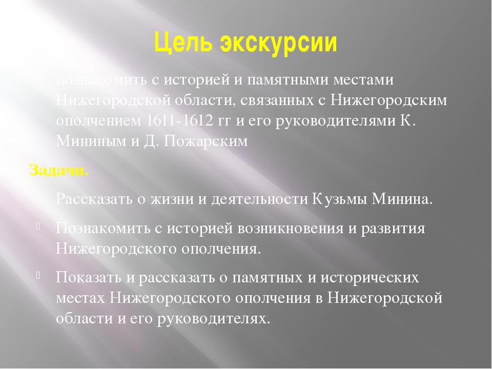 Цель экскурсии познакомить с историей и памятными местами Нижегородской облас...