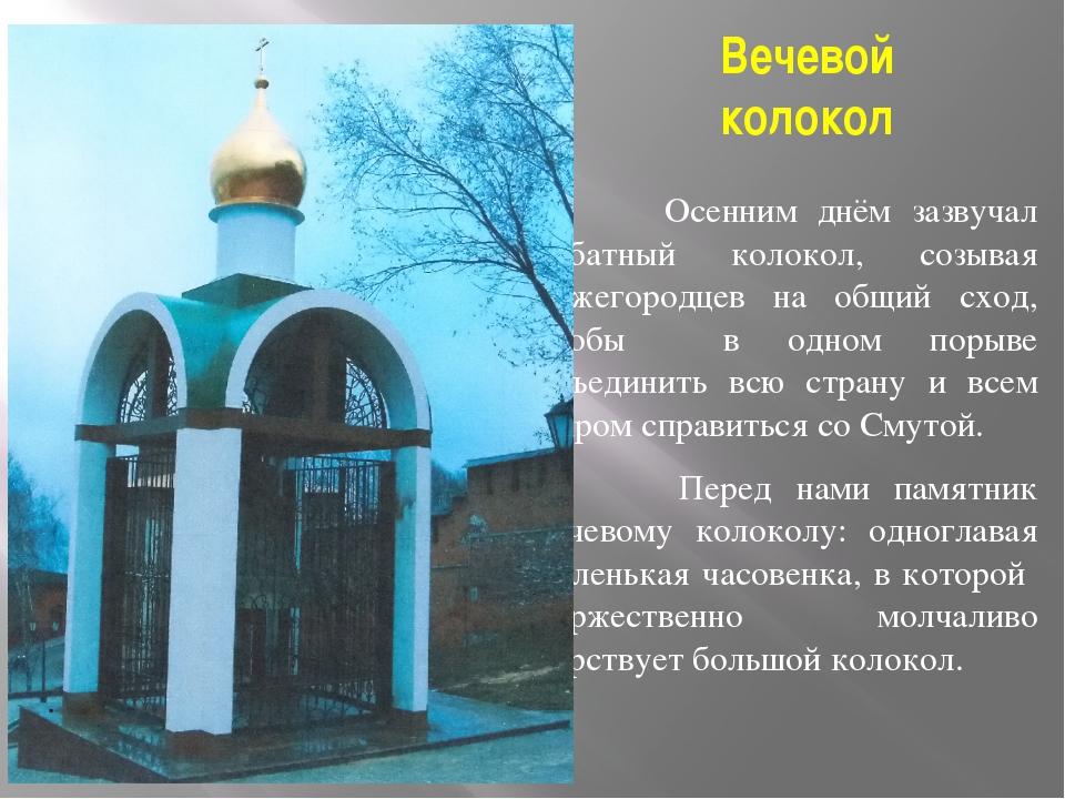 Вечевой колокол Осенним днём зазвучал набатный колокол, созывая нижегородцев...