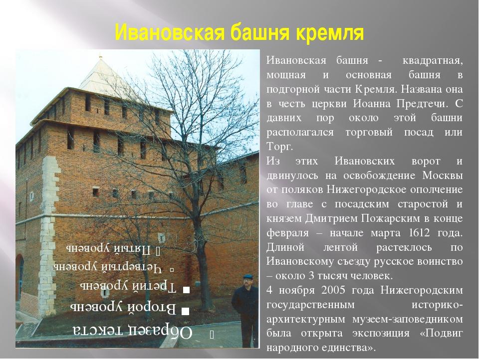 Ивановская башня кремля Ивановская башня - квадратная, мощная и основная башн...