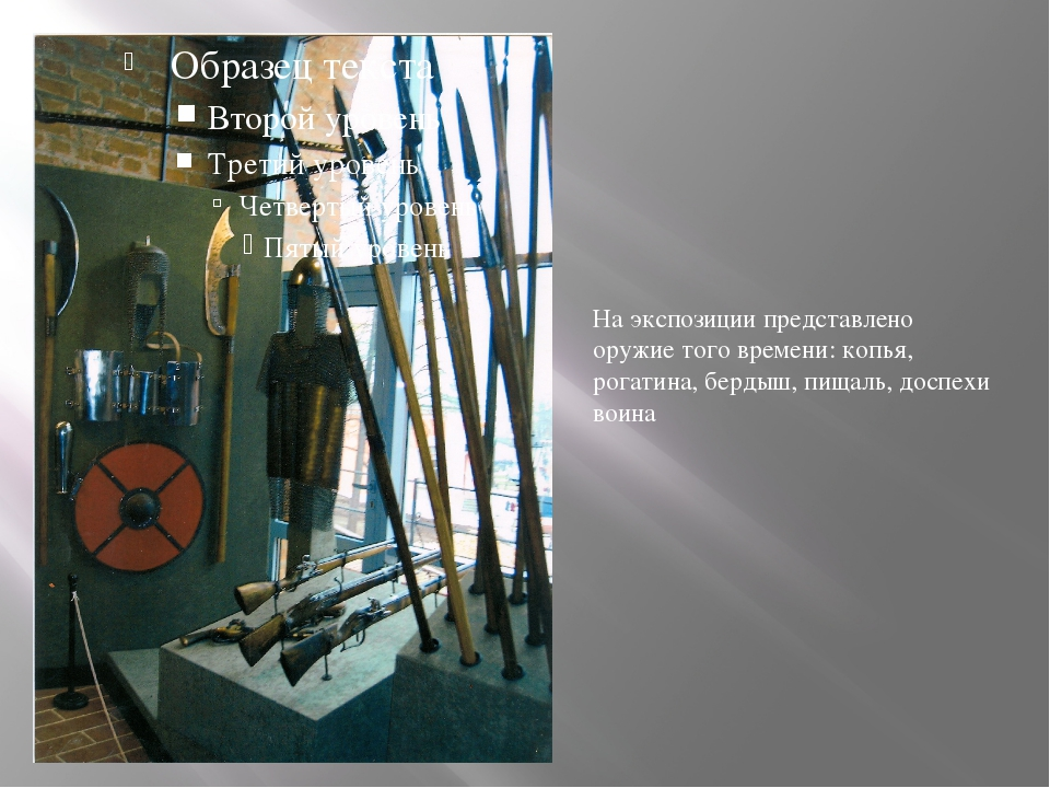 На экспозиции представлено оружие того времени: копья, рогатина, бердыш, пища...