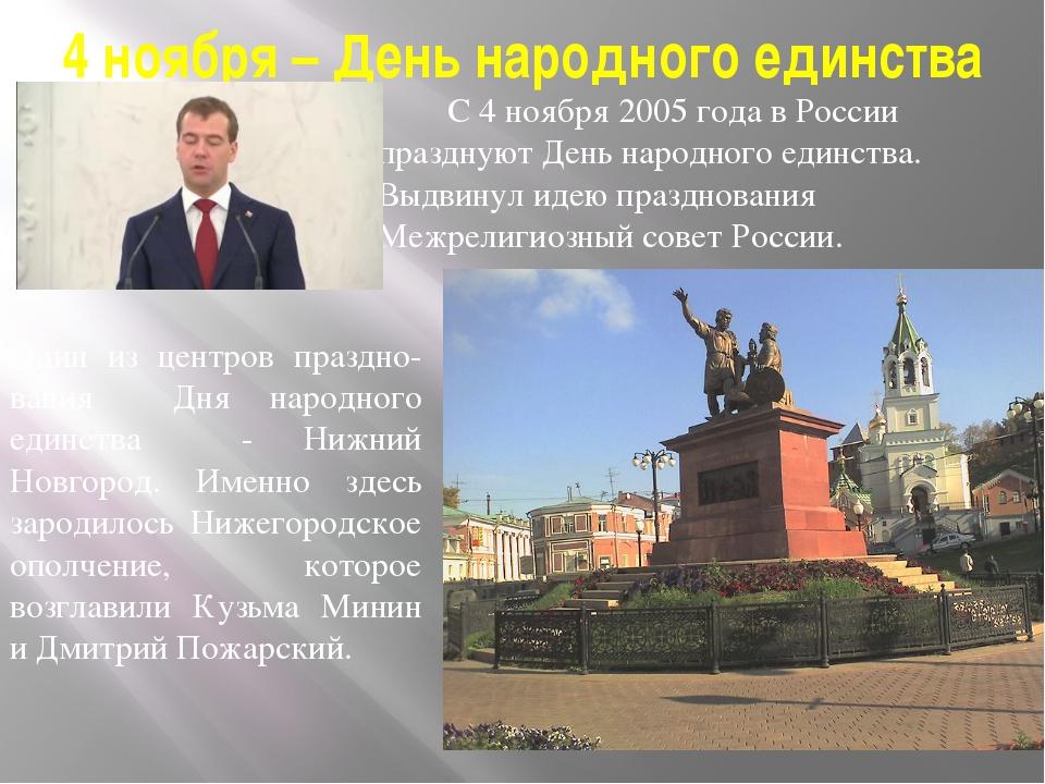 4 ноября – День народного единства С 4 ноября 2005 года в России празднуют Де...