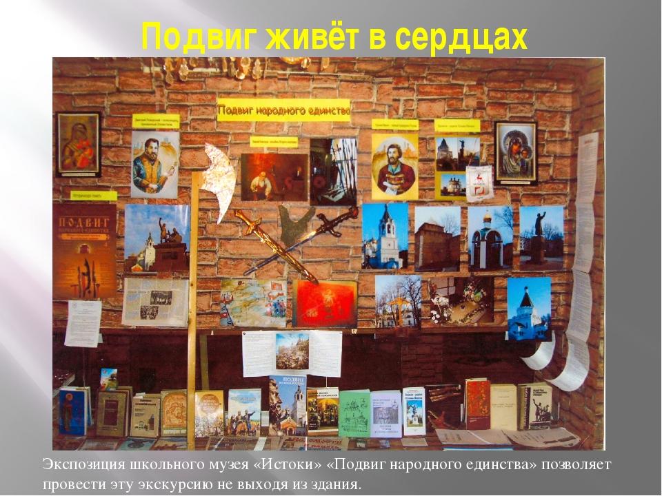 Подвиг живёт в сердцах Экспозиция школьного музея «Истоки» «Подвиг народного...