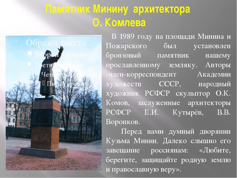 Памятник Минину архитектора О. Комлева В 1989 году на площади Минина и Пожарс...