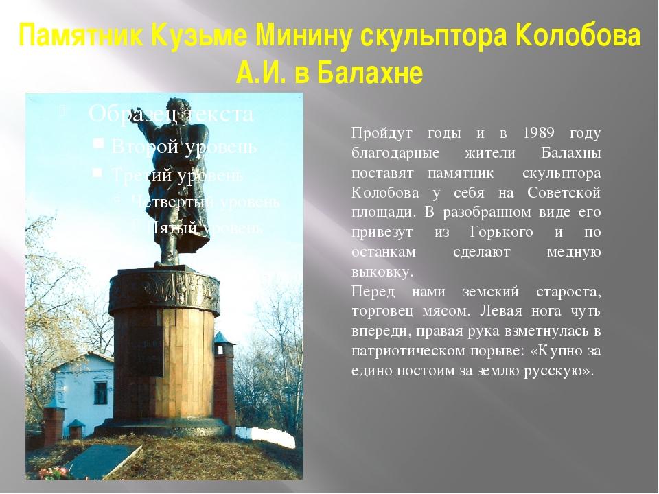 Памятник Кузьме Минину скульптора Колобова А.И. в Балахне Пройдут годы и в 19...