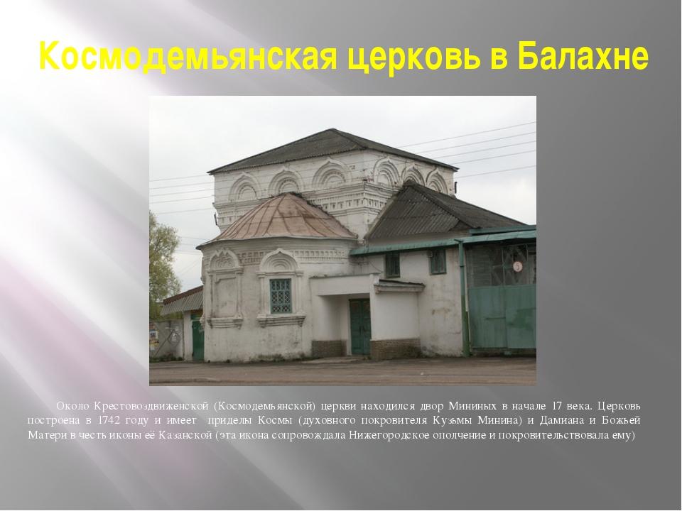 Космодемьянская церковь в Балахне Около Крестовоздвиженской (Космодемьянской)...
