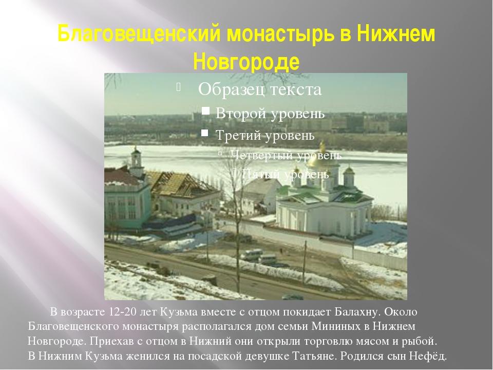 Благовещенский монастырь в Нижнем Новгороде В возрасте 12-20 лет Кузьма вмест...