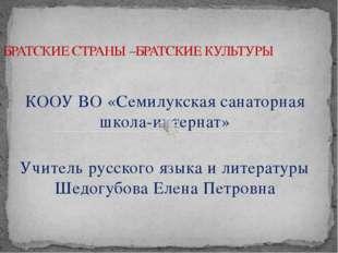 КООУ ВО «Семилукская санаторная школа-интернат» Учитель русского языка и лит