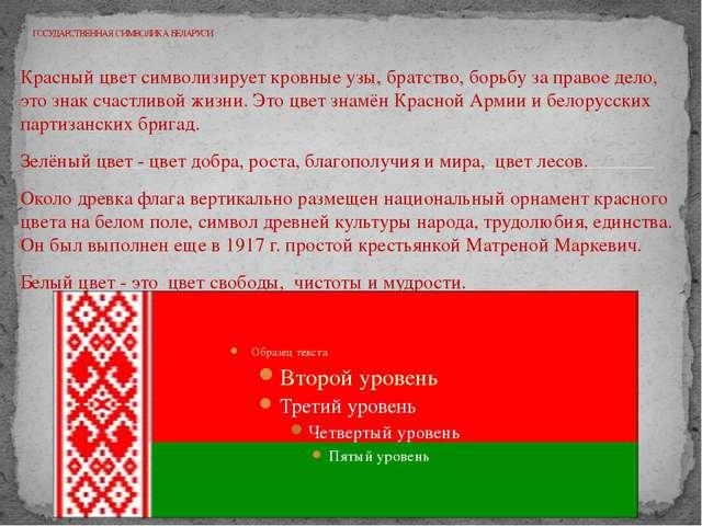 Красный цвет символизирует кровные узы, братство, борьбу за правое дело, это...