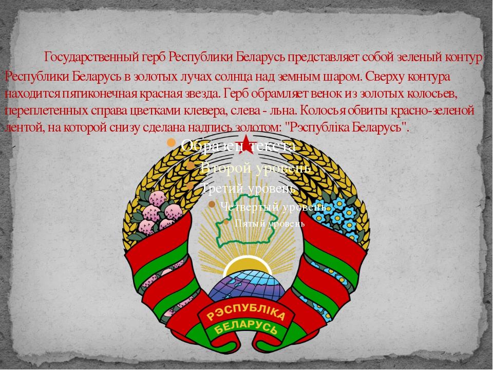 Государственный герб Республики Беларусь представляет собой зеленый ко...