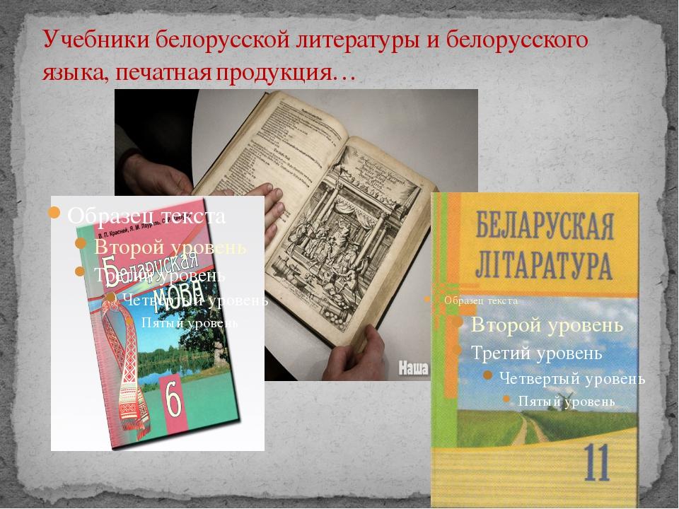 Учебники белорусской литературы и белорусского языка, печатная продукция…