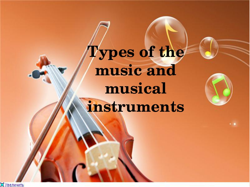 Types of the music and musical instruments