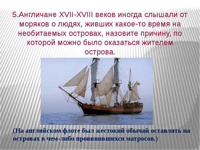 5.Англичане XVII-XVIII веков иногда слышали от моряков о людях, живших какое-...