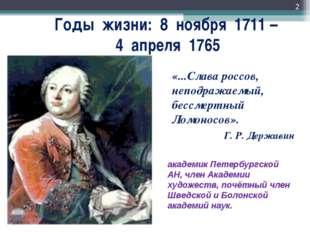 Годы жизни: 8 ноября 1711 – 4 апреля 1765 «...Слава россов, неподражаемый, бе