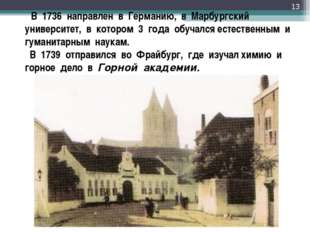 В 1736 направлен в Германию, в Марбургский университет, в котором 3 года