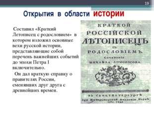 Открытия в области истории Составил «Краткий Летописец с родословием» в котор