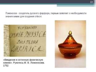 Ломоносов - создатель русского фарфора, первым заявляет о необходимости знани