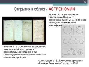 Открытия в области АСТРОНОМИИ * Рисунки М. В. Ломоносова из рукописей: зажига