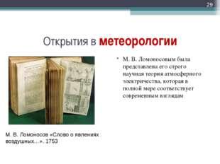 Открытия в метеорологии М. В. Ломоносовым была представлена его строго научна