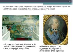 На Васильевском острове открывается мастерская для набора мозаичных картин, и