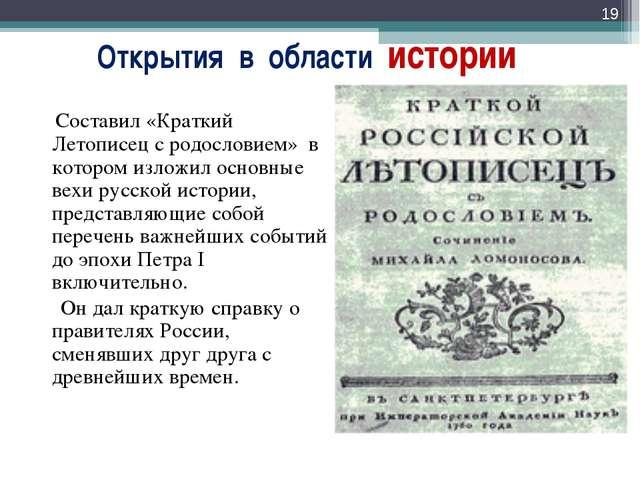 Открытия в области истории Составил «Краткий Летописец с родословием» в котор...