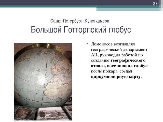 Санкт-Петербург. Кунсткамера. Большой Готторпский глобус Ломоносов возглавлял...