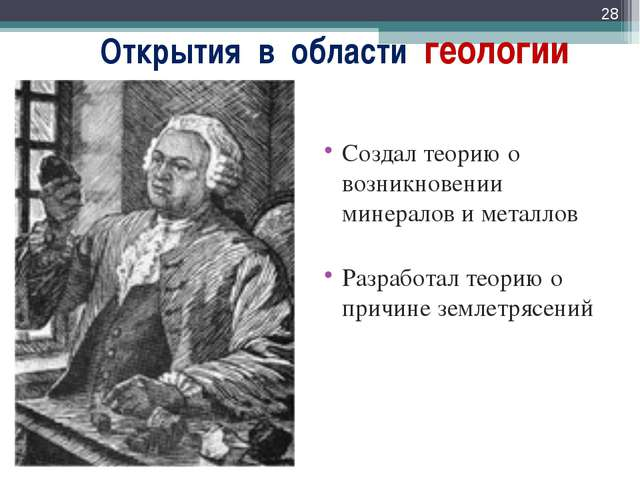 Открытия в области геологии Создал теорию о возникновении минералов и металло...