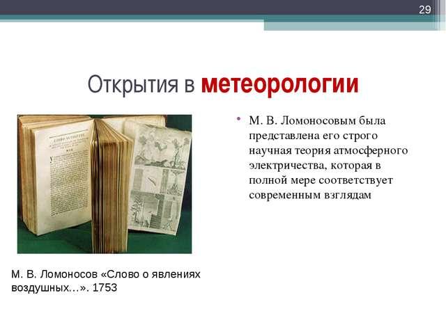 Открытия в метеорологии М. В. Ломоносовым была представлена его строго научна...