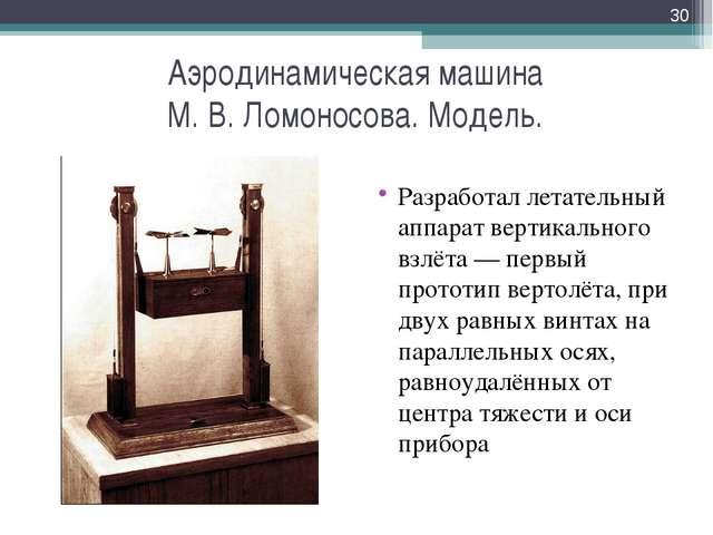 Аэродинамическая машина М. В. Ломоносова. Модель. Разработал летательный аппа...
