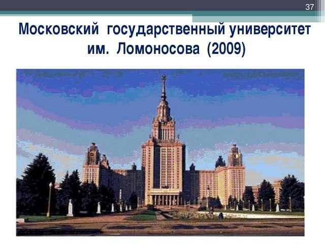 * Московский государственный университет им. Ломоносова (2009)