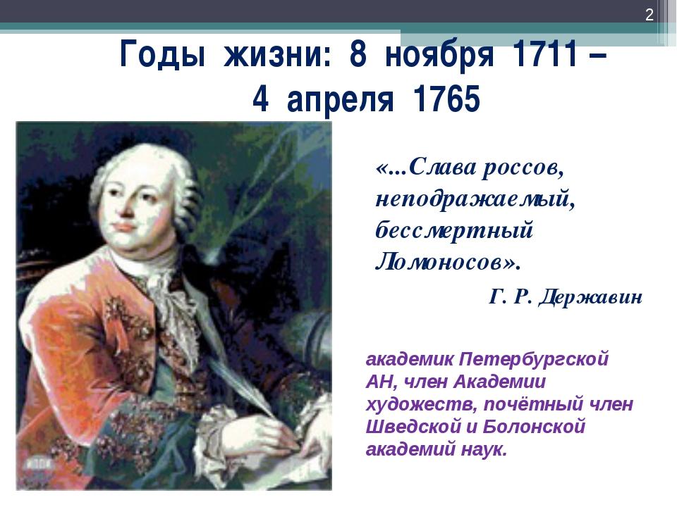 Годы жизни: 8 ноября 1711 – 4 апреля 1765 «...Слава россов, неподражаемый, бе...