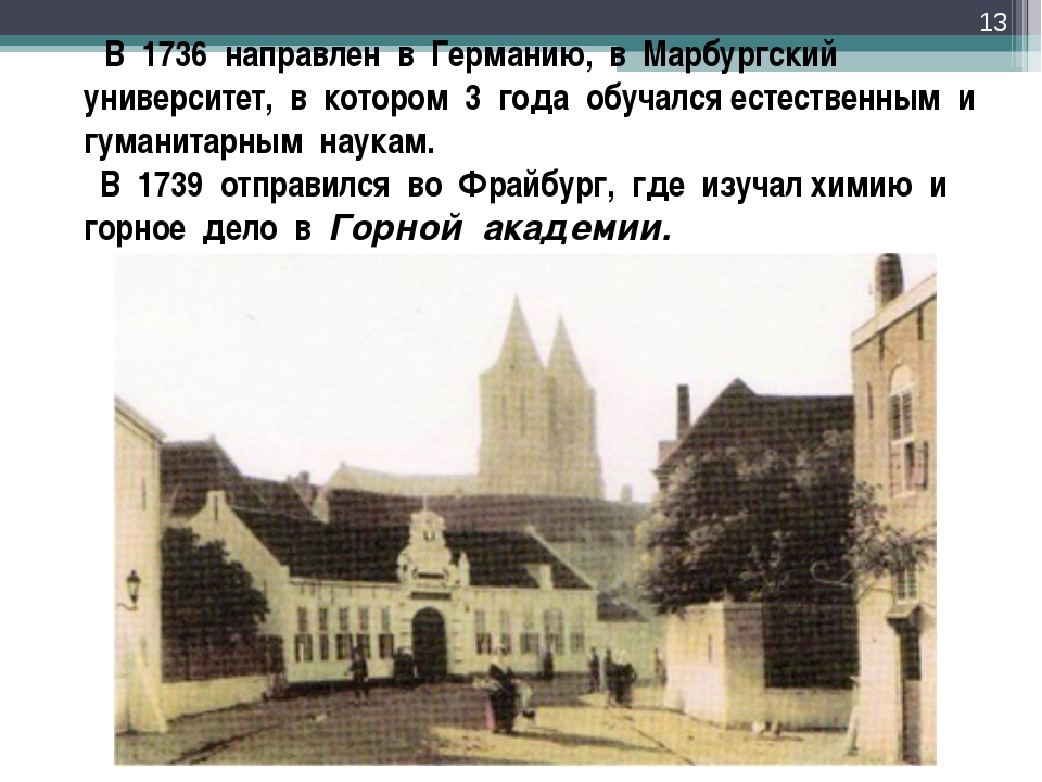 В 1736 направлен в Германию, в Марбургский университет, в котором 3 года...
