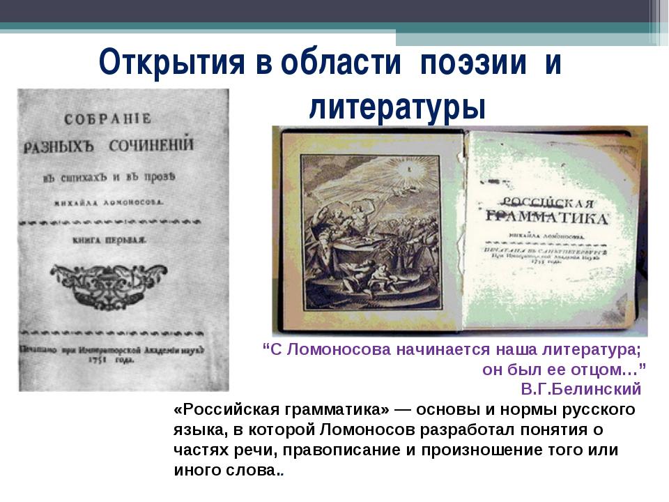 """Открытия в области поэзии и литературы """"С Ломоносова начинается наша литерату..."""