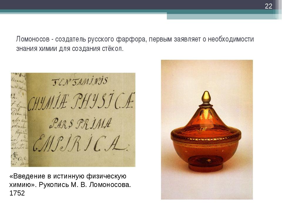 Ломоносов - создатель русского фарфора, первым заявляет о необходимости знани...