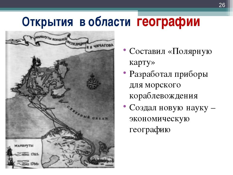 Открытия в области географии Составил «Полярную карту» Разработал приборы для...