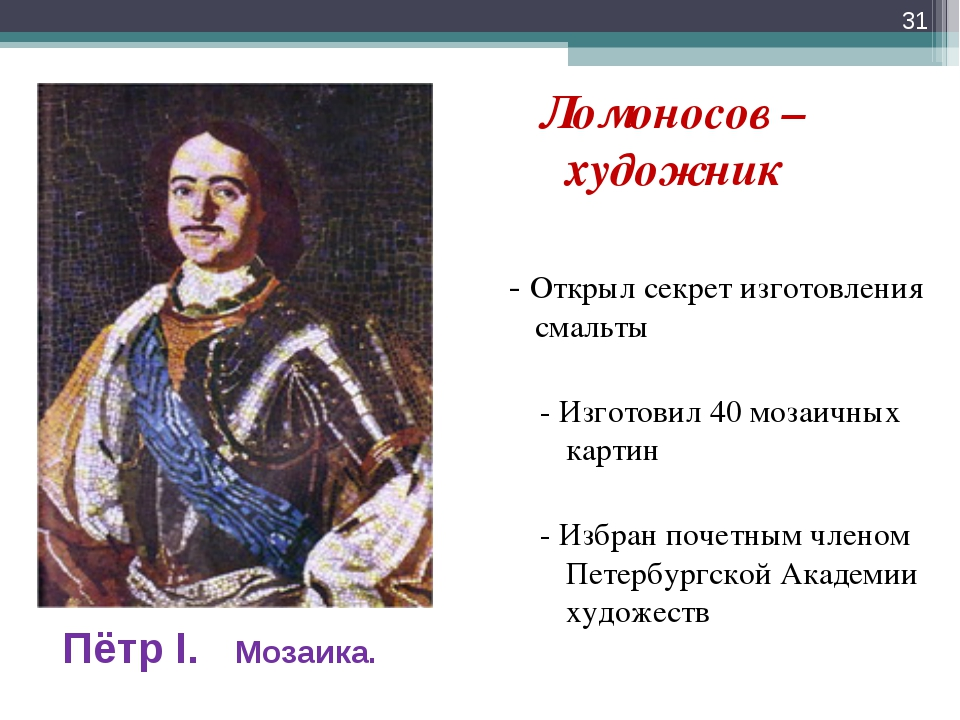 Ломоносов – художник - Открыл секрет изготовления смальты - Изготовил 40 моз...