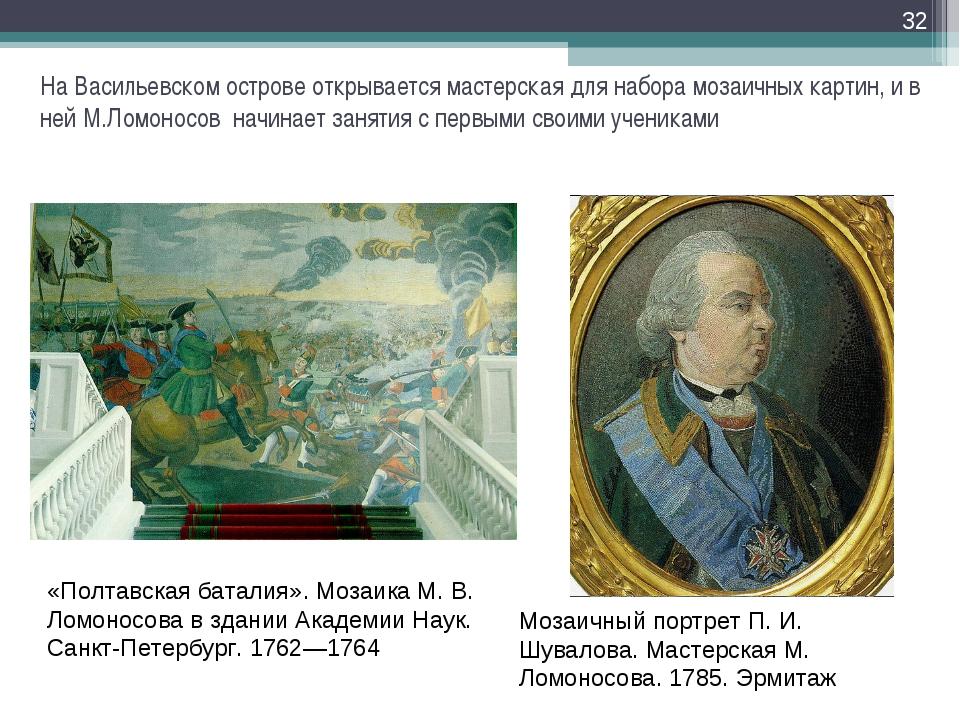На Васильевском острове открывается мастерская для набора мозаичных картин, и...